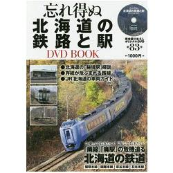 難忘的北海道鐵路與車站DVD BOOK