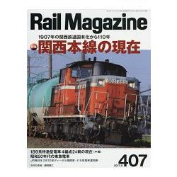 Rail Magazine  8月號2017
