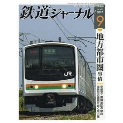 鐵道JOURNAL 9月號2017