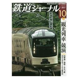 鐵道JOURNAL 10月號2017