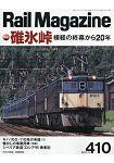 Rail Magazine  11月號2017