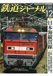 鐵道JOURNAL 12月號2017