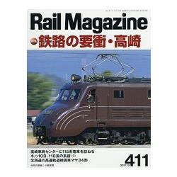Rail Magazine  12月號2017
