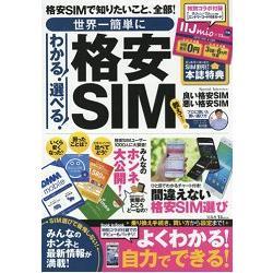 世界第一簡單的便宜SIM卡