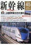 新幹線探險 12月號2017附2018年度新幹線月曆