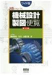 日本工業標準JIS機械設計製圖便覽 大開本 第12版