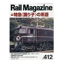 Rail Magazine  1月號2018