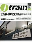 j train 4月號2018