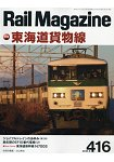 Rail Magazine  5月號2018
