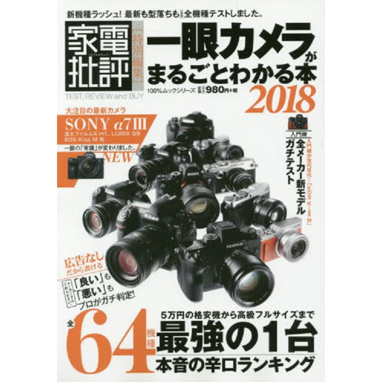 單眼相機完全解析 2018年版