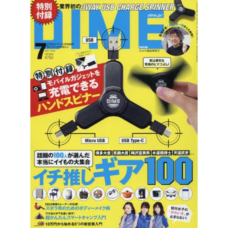 DIME 7月號2018附USB三孔連接器