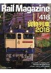 Rail Magazine  7月號2018
