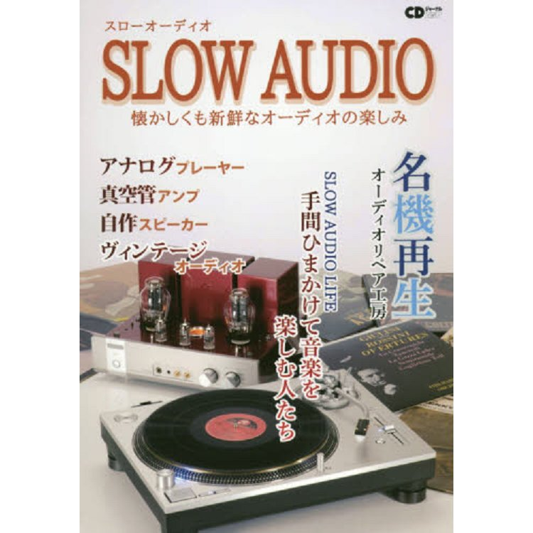 SLOW AUDIO