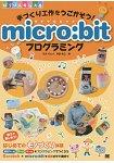 來做手作micro:bit程序設計