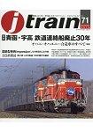 j train 10月號2018