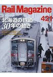 Rail Magazine  10月號2018