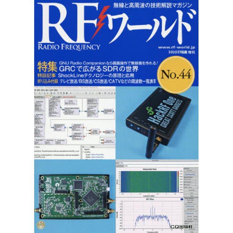 RF 無線電頻率世界-無線與高週波技術解說情報誌 Vol.44