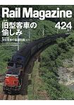 Rail Magazine  1月號2019