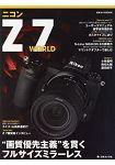 Nikon Z7 WORLD-貫徹畫質優先主義全片幅無反光鏡相機