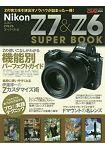 Nikon Z7&Z6 超級指南
