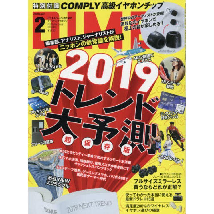 DIME 2月號2019附Comply 高級耳機塞