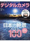 數位相機雜誌 1月號2019附月曆