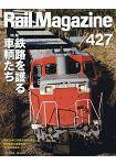 Rail Magazine  4月號2019