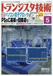 電晶體技術 5月號2019 附印刷電路板