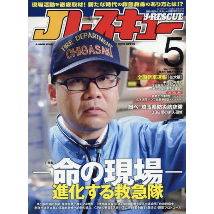 J-RESCUE救難情報 5月號2019