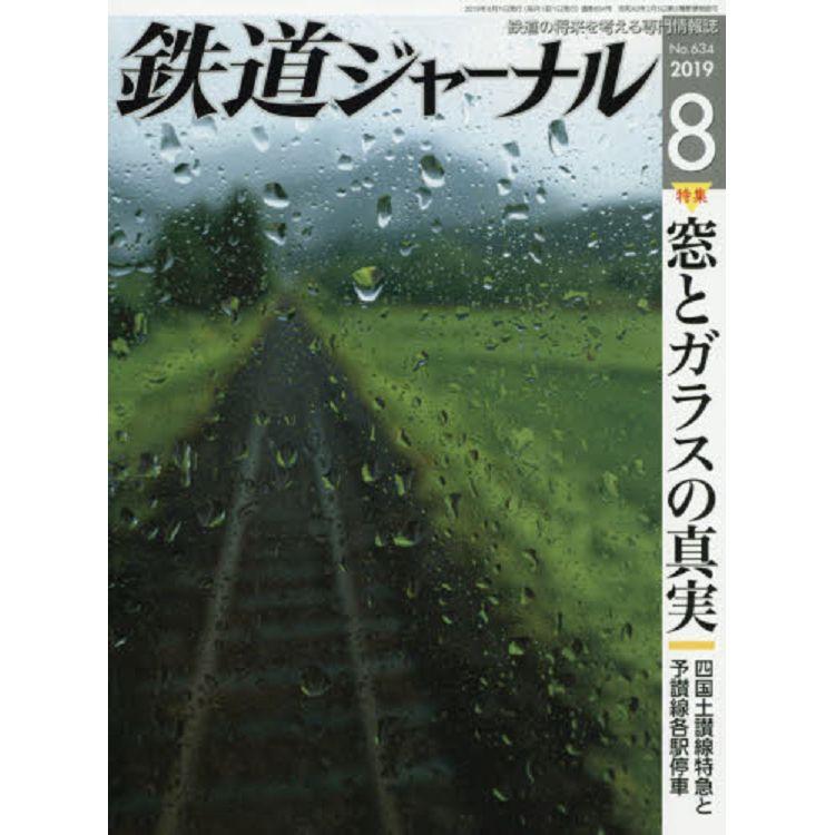 鐵道JOURNAL 8月號2019