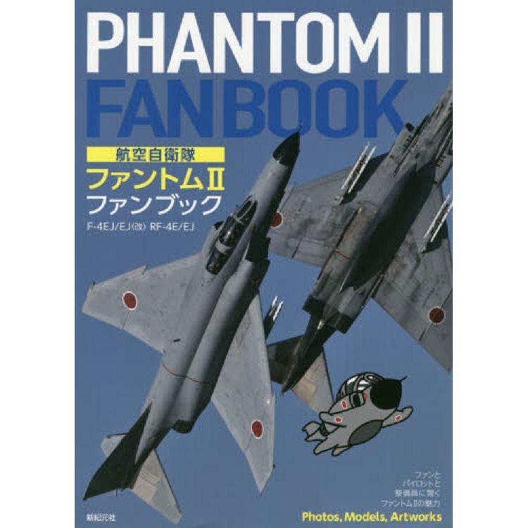 航空自衛隊幻象II FANBOOK
