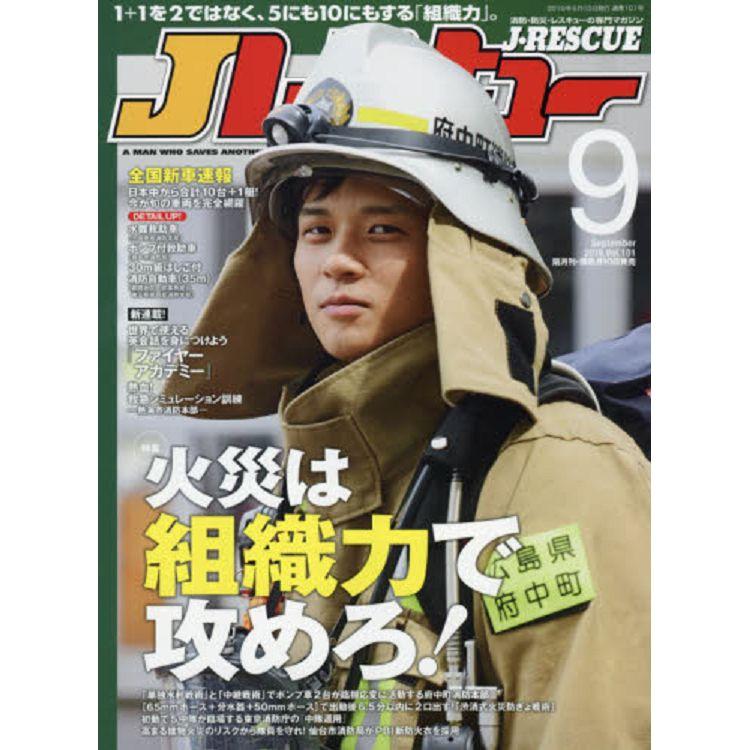 J-RESCUE救難情報 9月號2019