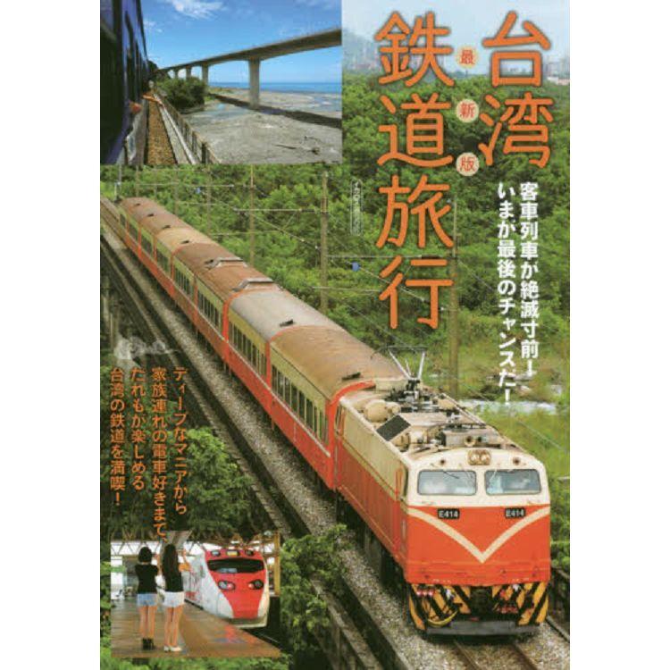 台灣鐵道旅行 最新版