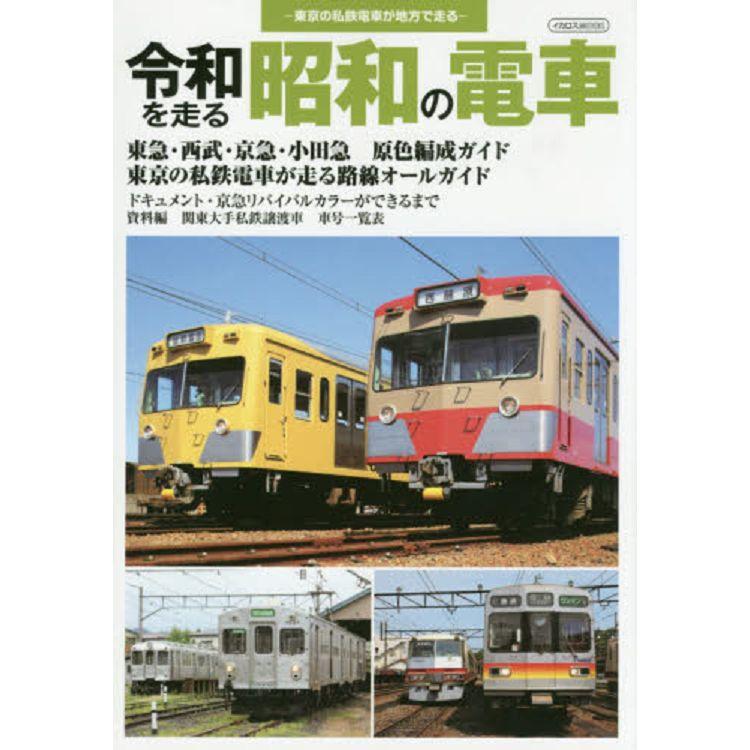 在令和奔馳的昭和電車-東京私鐵