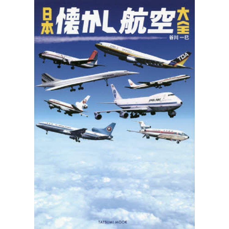 懷舊日本航空大全