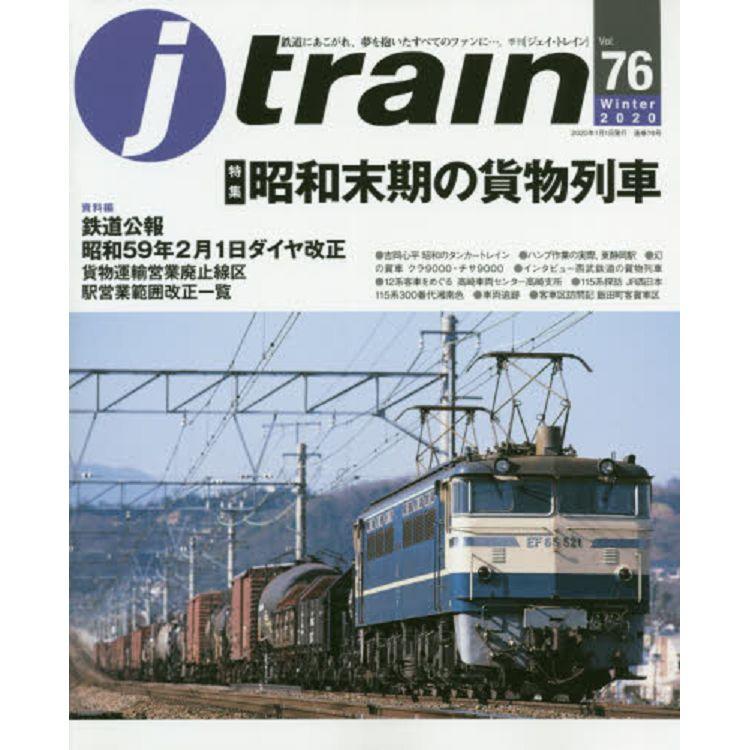 j train 1月號2020