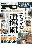 Mr.PC 11月號2017 附DVD