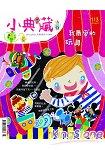 小典藏ARTCO kids 1月2014第113期