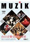 MUZIK謬斯客古典樂刊6月2017第120期