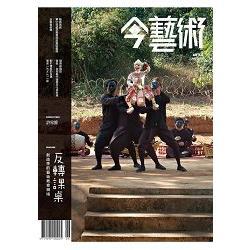 典藏-今藝術 6月2017第297期