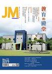 JM朱銘美術館2017第71期