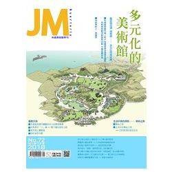JM朱銘美術館2018第72期