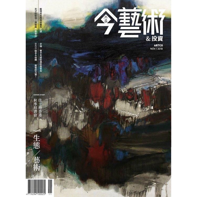 典藏-今藝術&投資11月2018第314期