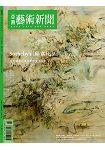 亞洲藝術新聞3月2019第170期