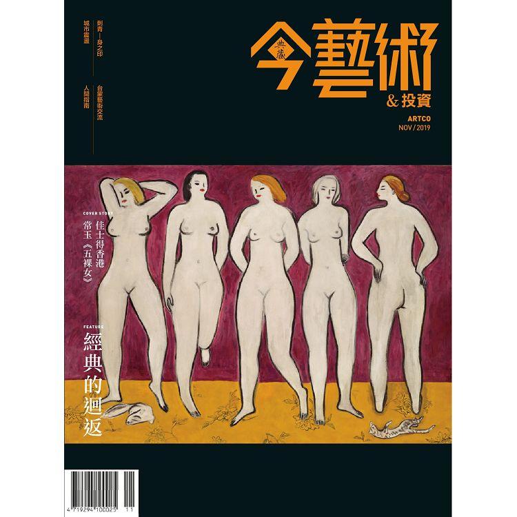 典藏-今藝術&投資11月2019第326期