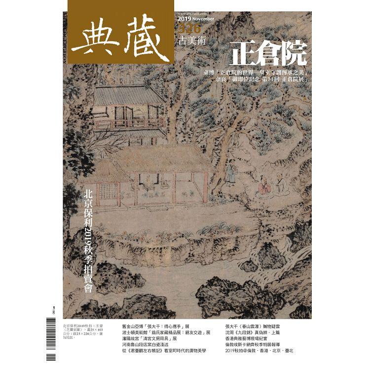 典藏-古美術11月2019第326期