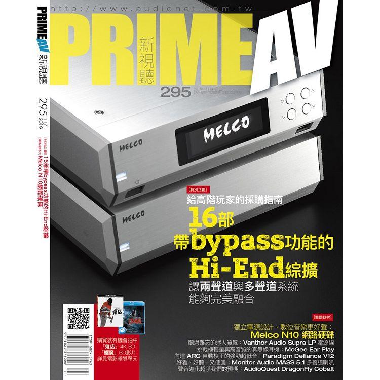 新視聽PRIME AV 11月2019第295期