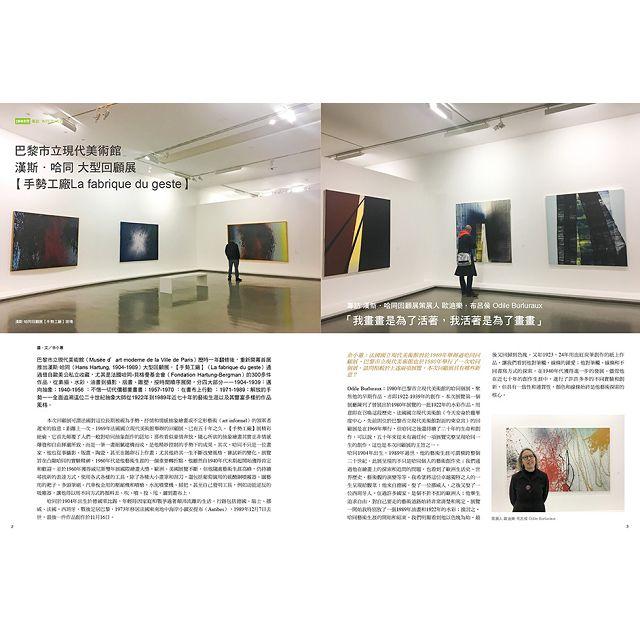 亞洲藝術新聞11月2019第178期