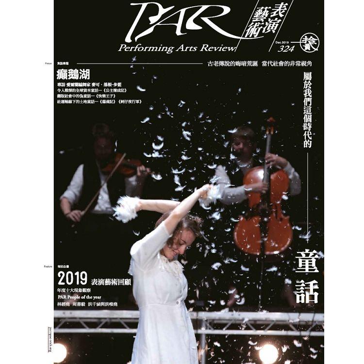 PAR 表演藝術12月2019第324期