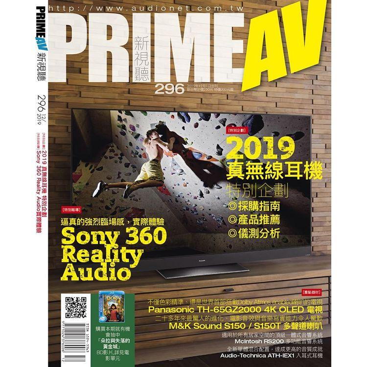 新視聽PRIME AV 12月2019第296期